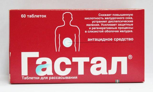 Полип антрального отдела желудка: что это такое, симптомы и лечение