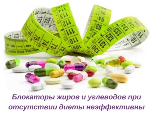 Таблетки для похудения - стоит ли рисковать жизнью